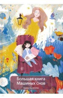 Купить Большая книга Машиных снов, Рипол-Классик, Сказки отечественных писателей