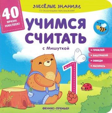 Учимся считать с Мишуткой. Книжка с наклейками