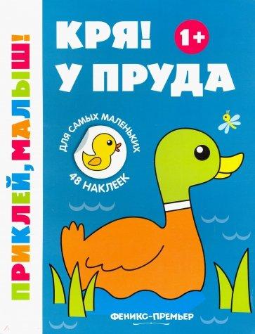 Кря! У пруда 1+:книжка с наклейками