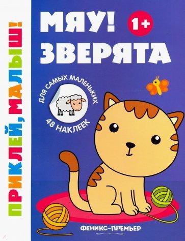 Мяу! Зверята 1+. Книжка с наклейками