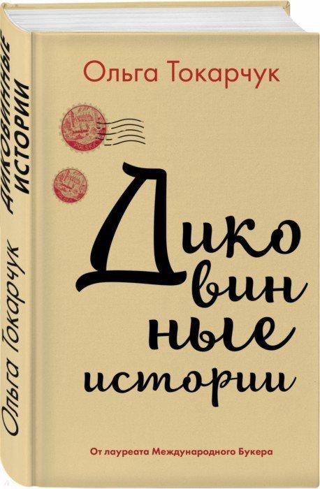 Иллюстрация 1 из 16 для Диковинные истории - Ольга Токарчук | Лабиринт - книги. Источник: Лабиринт
