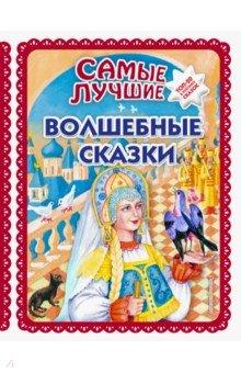 Купить Самые лучшие волшебные сказки, Эксмодетство, Сборники сказок