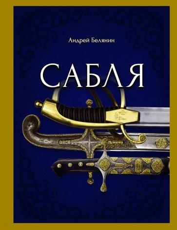 Сабля, Белянин Андрей Олегович
