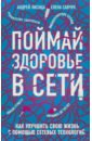 Лисица Андрей, Савчук Елена Поймай здоровье в сети. Как улучшить свою жизнь с помощью сетевых технологий