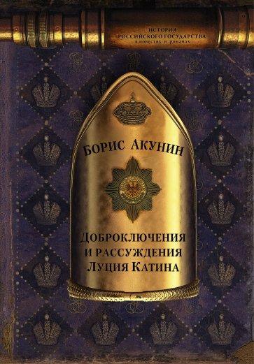 Доброключения и рассуждения Луция Катина, Акунин Борис