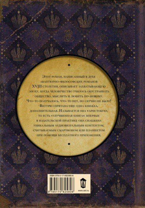 Иллюстрация 1 из 19 для Доброключения и рассуждения Луция Катина - Борис Акунин | Лабиринт - книги. Источник: Лабиринт