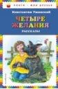 Ушинский Константин Дмитриевич Четыре желания. Рассказы