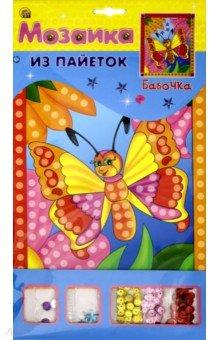 Купить Мозаика из пайеток А4 Бабочка (М-4343), Рыжий Кот, Аппликации