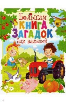 Купить Большая книга загадок для малышей, Владис, Стихи и загадки для малышей