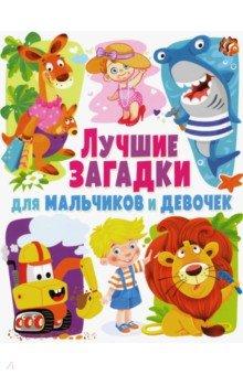 Купить Лучшие загадки для мальчиков и девочек, Владис, Стихи и загадки для малышей