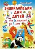 Энциклопедия для детей от 6 месяцев до 3 лет