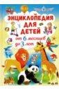 Обложка Энциклопедия для детей от 6 месяцев до 3 лет