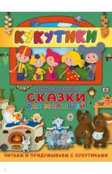 Купить Кукутики. Самые добрые сказки для малышей. Читаем и придумываем, Малыш, Сказки и истории для малышей