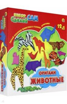 """Набор """"Сделай сам"""". Оригами """"Животные"""" (WG50162)"""