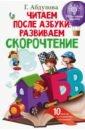 Читаем после азбуки: развиваем скорочтение, Абдулова Гюзель Фидаилевна