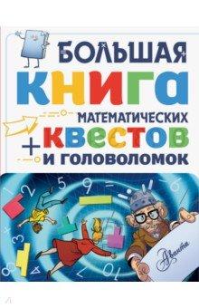 Купить Большая книга математических квестов и головоломок, Аванта, Головоломки, игры, задания