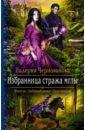 Избранница стража мглы, Чернованова Валерия Михайловна