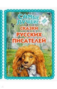 Купить Самые лучшие сказки русских писателей, Эксмодетство, Сказки зарубежных писателей