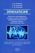 Эпилепсия. Этиология, патоморфология, патогенез, клиника, диагностика, дифференциальный д. Уч. пособ