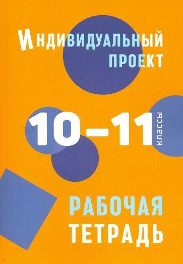 Индивидуальный проект: рабочая тетрадь 10-11кл