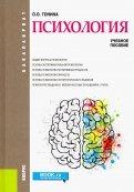 Психология (бакалавриат). Учебное пособие