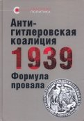 Антигитлеровская коалиция - 1939: Формула провала