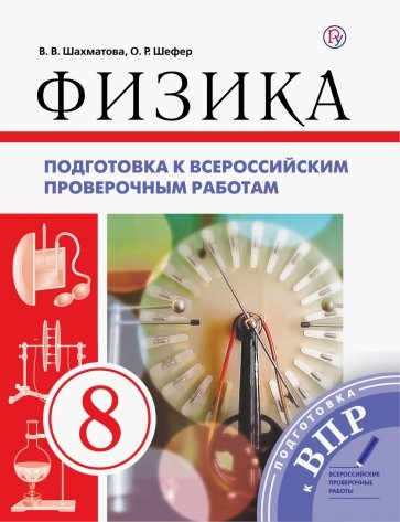 Физика. 8 класс. Подготовка к ВПР, Шахматова Валентина Васильевна