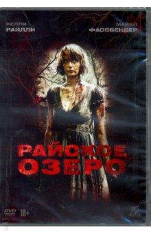 Zakazat.ru: Райское озеро + артбук (DVD). Уоткинс Джеймс