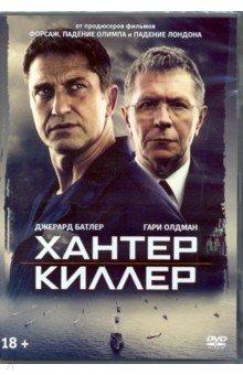 Zakazat.ru: Хантер Киллер + артбук (DVD).