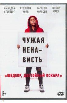 Чужая ненависть (DVD)