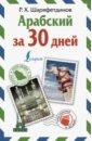 Шаряфетдинов Рамиль Хайдярович Арабский за 30 дней