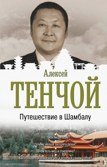 Путешествие в Шамбалу, Тенчой Алексей