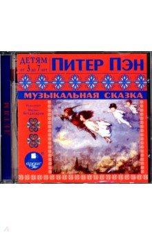 Купить Питер Пэн. Музыкальная сказка (CDmp3), Ардис, Зарубежная литература для детей