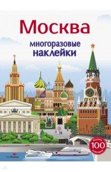 Многоразовые наклейки 5+. Москва