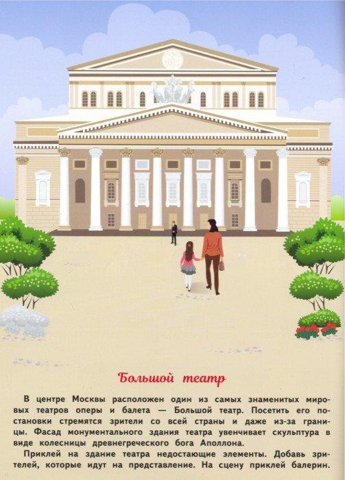 Иллюстрация 1 из 5 для Многоразовые наклейки 5+. Москва - Никитина, Колузаева | Лабиринт - книги. Источник: Лабиринт