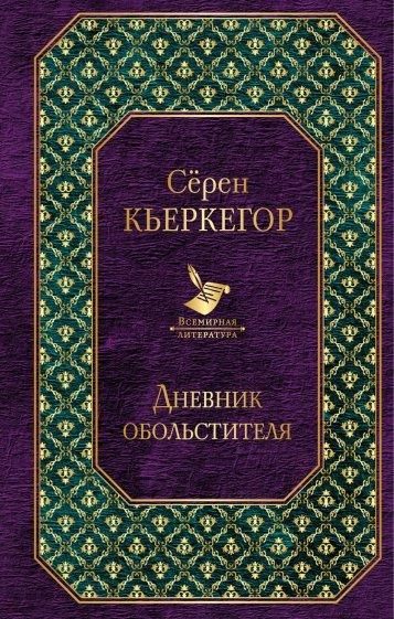 Дневник обольстителя, Кьеркегор Серен