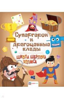 Купить Супергерои и драгоценные клады, Хоббитека, Головоломки, игры, задания