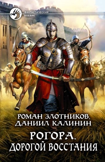 Рогора. Дорогой восстания, Злотников Роман Валерьевич