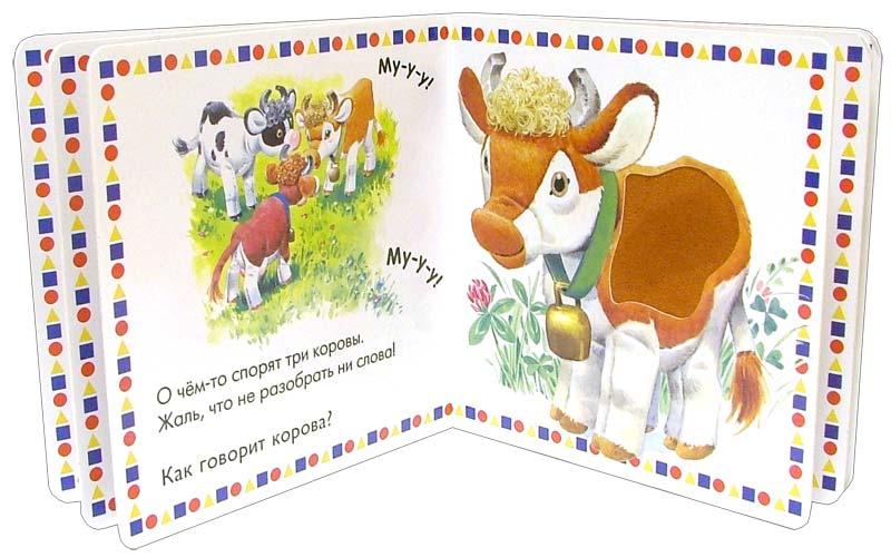 Иллюстрация 1 из 8 для Погладь меня! На ферме | Лабиринт - книги. Источник: Лабиринт