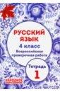 Обложка ВПР Русский язык 4кл [Ч.1]