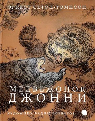 Медвежонок Джонни, Сетон-Томпсон Э.