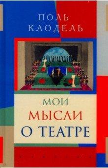 Мои мысли о театре (Евразия) Владикавказ объявления о покупке