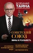 Советский Союз. Мифы и реальность