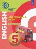 Английский язык. 5 класс. Тетрадь-тренажёр