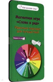 Магнитная игра Слова в ряд (026054), The Purple Cow, Игры на магнитах  - купить со скидкой
