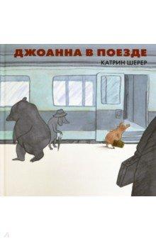 Купить Джоанна в поезде, Нигма, Сказки и истории для малышей