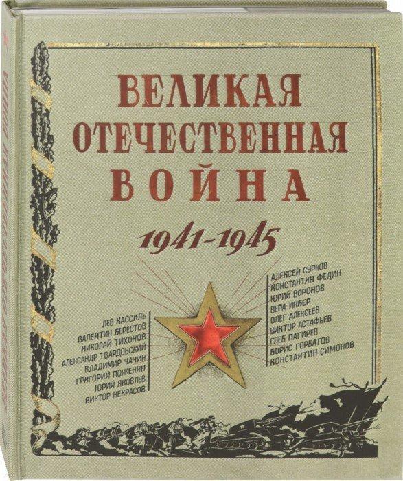 Иллюстрация 1 из 32 для Великая Отечественная война. 1941-1945 | Лабиринт - книги. Источник: Лабиринт