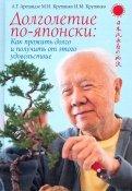 Долголетие по-японски: как прожить долго и получить от этого удовольствие