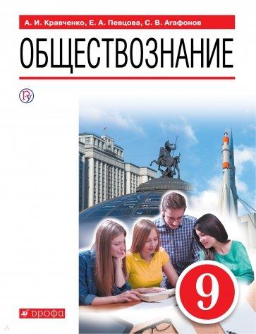 Обществознание. 9 класс. Учебное пособие, Кравченко Альберт Иванович
