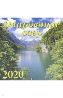 """Календарь 2020 """"Очарование озер"""" (70002)"""